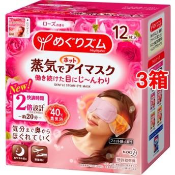 めぐりズム 蒸気でホットアイマスク ローズの香り (12枚入3箱セット)