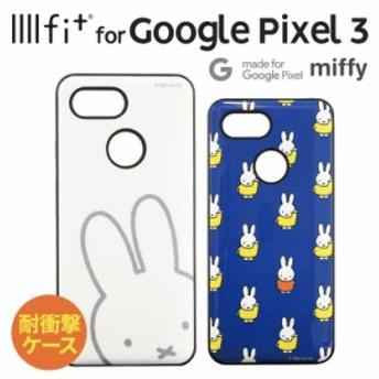 ミッフィー Google Pixel 3 耐衝撃ケース IIIIfi+ ストラップホール付 PC+TPU ハイブリッド かわいい キャラ ホワイト ブルー MF-37