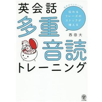 英会話多重音読トレーニング 伝わるフレーズのストックが増える/西田大