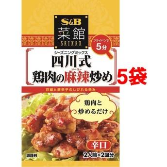 S&B 菜館シーズニング 四川式鶏肉の麻辣炒め (14.6g5袋セット)
