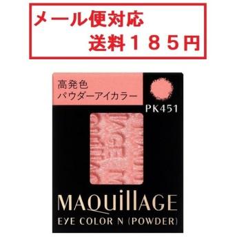 資生堂 マキアージュ アイカラー N (パウダー) PK451 メール便対応 送料185円