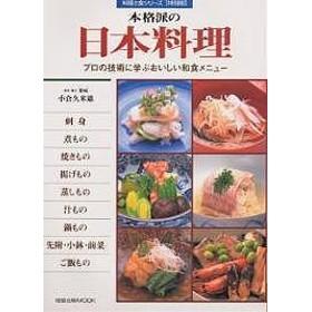 本格派の日本料理/小倉久米雄