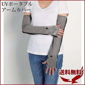 アームカバー UV手袋 52cm UVアームカバー 腕カバー 接触冷感 ひんやり 紫外線対策 日焼け対策 日焼け止め UVカット アウトドア スポーツ ロング