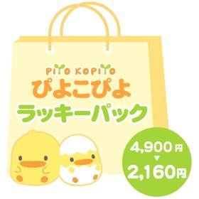 【オンワード】 Mother garden(マザーガーデン) ネット限定!【数量限定】ぴよこぴよ お楽しみ袋 2000円 - - キッズ