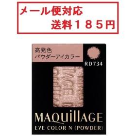 資生堂 マキアージュ アイカラー N (パウダー) RD734 メール便対応 送料185円