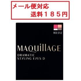 資生堂 マキアージュ ドラマティックスタイリングアイズD RD312 メール便対応 送料185円