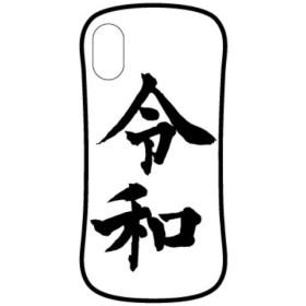 iPhoneXs/X対応 ハイブリッドガラスケース 元号