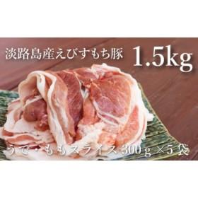 BY19◇淡路島産えびすもち豚(1.5kg)
