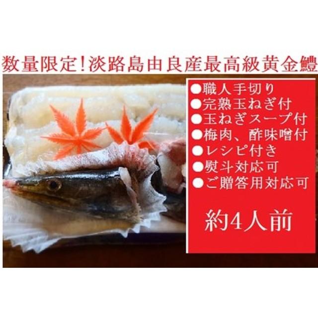 AU57◇淡路島黄金鱧!漁港直送で鮮度と味はここまで変わります!(約4人前)