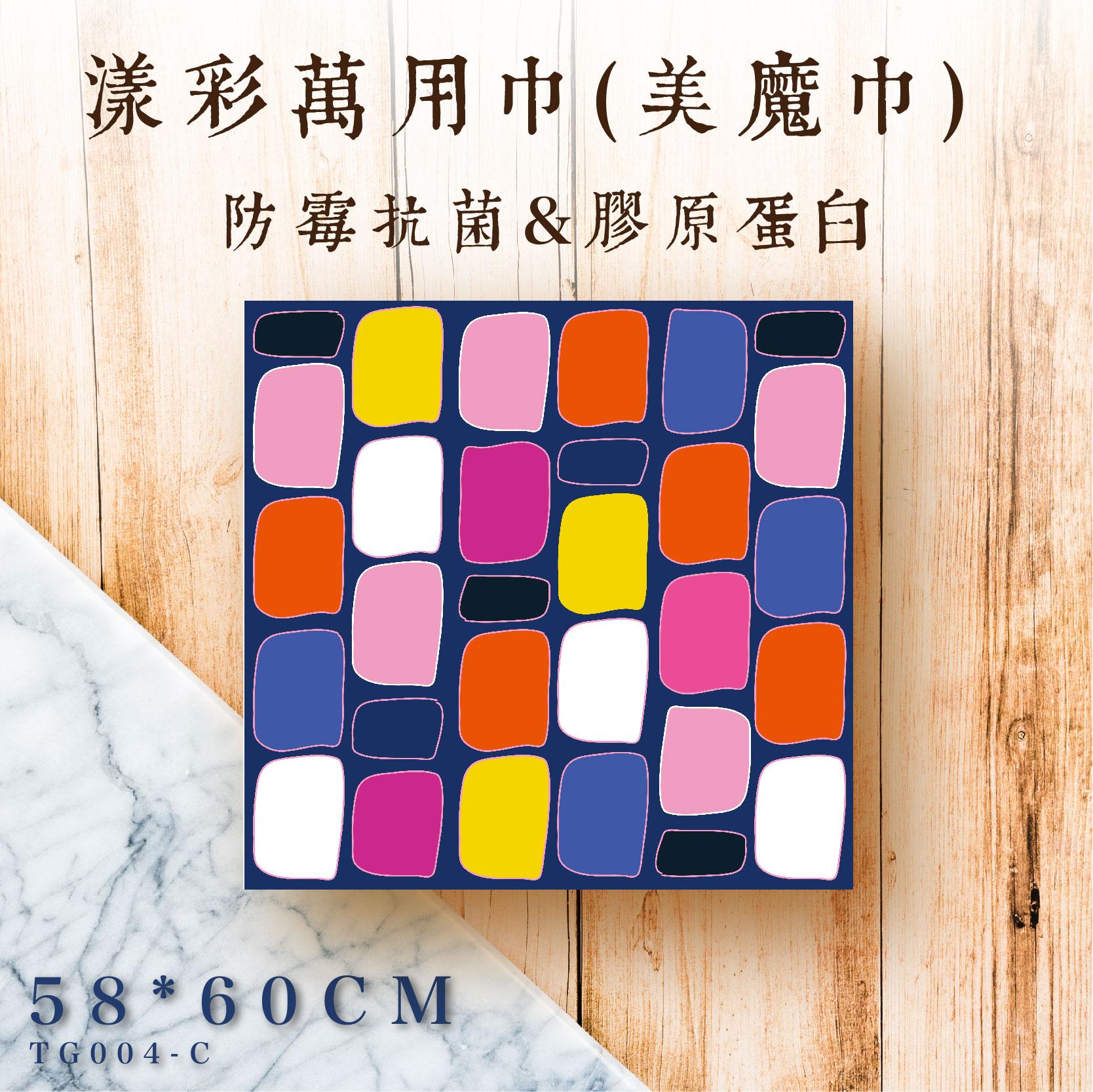 繽紛彩 T&C 漾彩萬用巾 TG004-C 美魔巾 防霉抗菌&膠原蛋白 台灣製造 方巾 領巾 頭巾