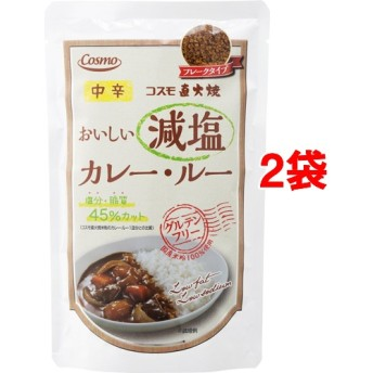 コスモ 直火焼 減塩カレールー 中辛 (110g2袋セット)
