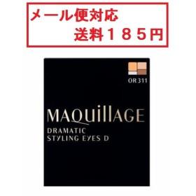 資生堂 マキアージュ ドラマティックスタイリングアイズD OR311 メール便対応 送料185円