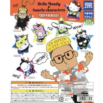 ハローメンディー サンリオキャラクターズ ラバーマスコット 全7種セット