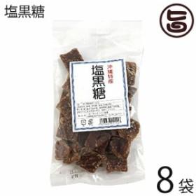 わかまつどう製菓 塩黒糖 (加工) 140g×8袋 沖縄 人気 土産 定番 お菓子 黒砂糖  送料無料