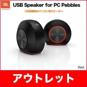 アウトレット JBL USB Speaker for PC Black USB接続のパソコン用スピーカー