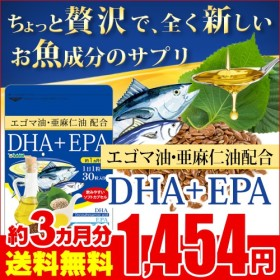 メール便送料無料 DHA+EPA オメガ3系α-リノレン酸 亜麻仁油 約3ヵ月分