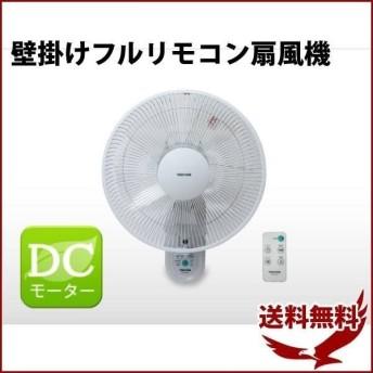扇風機 おしゃれ スリム 小型 壁掛け リモコン付き 安い 静音 コンパクト リモコン 小型 壁かけ 風量調節 首振り タイマー 訳あり
