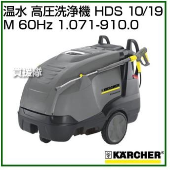 ケルヒャー 温水 高圧洗浄機 HDS 10/19 M (60Hz) 1.071-910.0