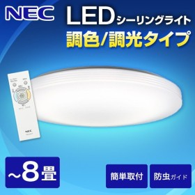 NEC HLDCB0879 LIFELED'S(ライフレッズ) 洋風LEDシーリングライト(〜8畳/調色・調光) リモコン付き
