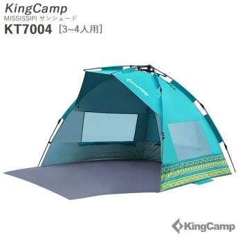 ワンタッチテント 3人用 4人用 テント おしゃれ キャンプ アウトドア UV レジャー キングキャンプ KingCamp MISSISSIPI サンシェード KT7004