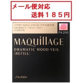 資生堂 マキアージュ ドラマティックムードヴェール (レフィル) PK200 メール便対応 送料185円