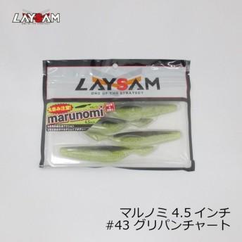 レイサム マルノミ MARUNOMI 4.5インチ #43 グリパンチャート