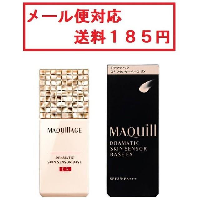 資生堂 マキアージュ ドラマティックスキンセンサーベースEX 化粧下地 25ml メール便対応 送料185円