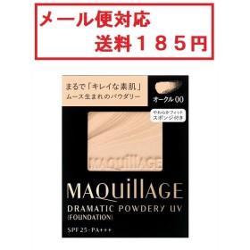資生堂 マキアージュ ドラマティックパウダリーUV オークル00 9.3g メール便対応 送料185円