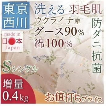 肌掛け布団 シングル 東京西川 西川産業 ウクライナ産グースダウン90% 増量0.4kg 夏 洗える 肌布団