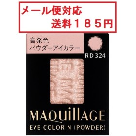 資生堂 マキアージュ アイカラー N (パウダー) RD324 メール便対応 送料185円