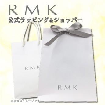 【商品と同時購入限定】RMK ラッピング 注文フォーム 公式包装 プレゼント 贈り物用【オプション注文】