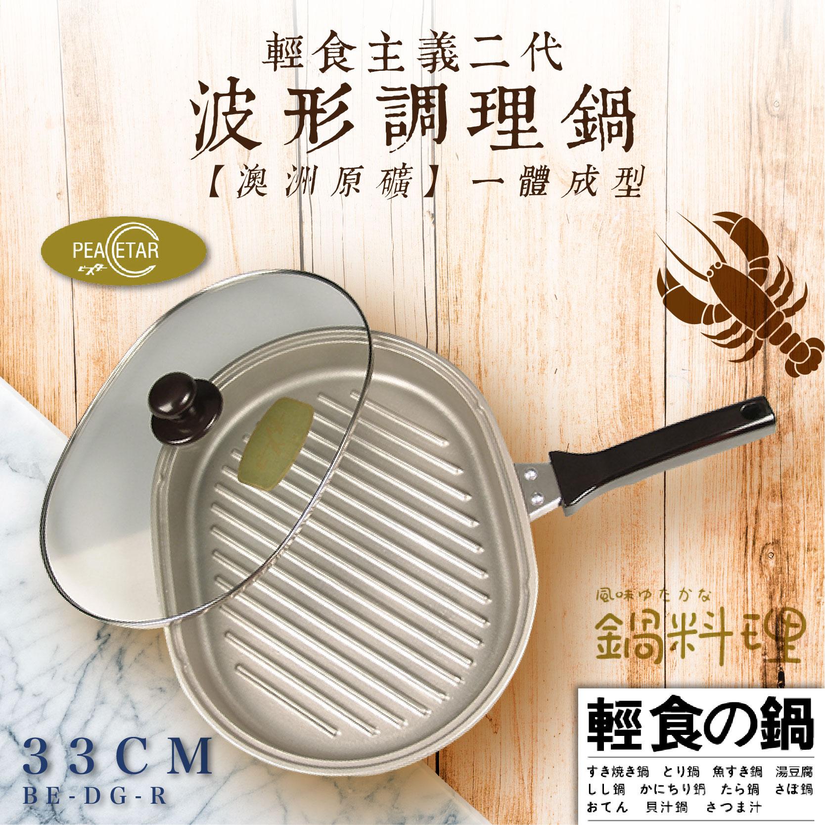 🍳原鑛波形調理鍋33CM BE-DG-R 輕食主義 澳洲原礦 一體成形 耐磨 日本專家設計鍋具 廚具鍋子 日系必士達