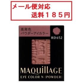 資生堂 マキアージュ アイカラー N (パウダー) RD652 メール便対応 送料185円