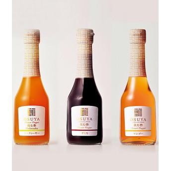 【SALE(三越)】 OSUYA夏の飲む酢デザートビネガーセット 【三越・伊勢丹/公式】