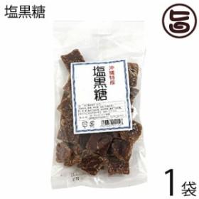 わかまつどう製菓 塩黒糖 (加工) 140g×1袋 沖縄 人気 土産 定番  送料無料