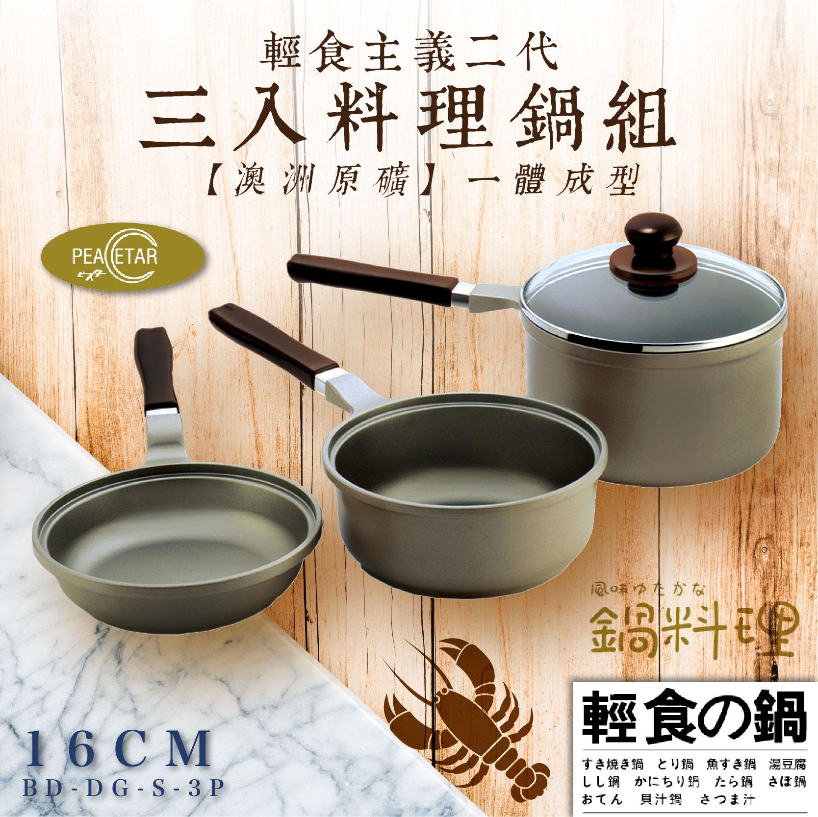 🍳三入調理鍋組16cm BD-DG-S-3P 輕食主義 耐磨澳洲原礦一體成形 日本專家設計鍋具 廚具鍋子 日系必士達