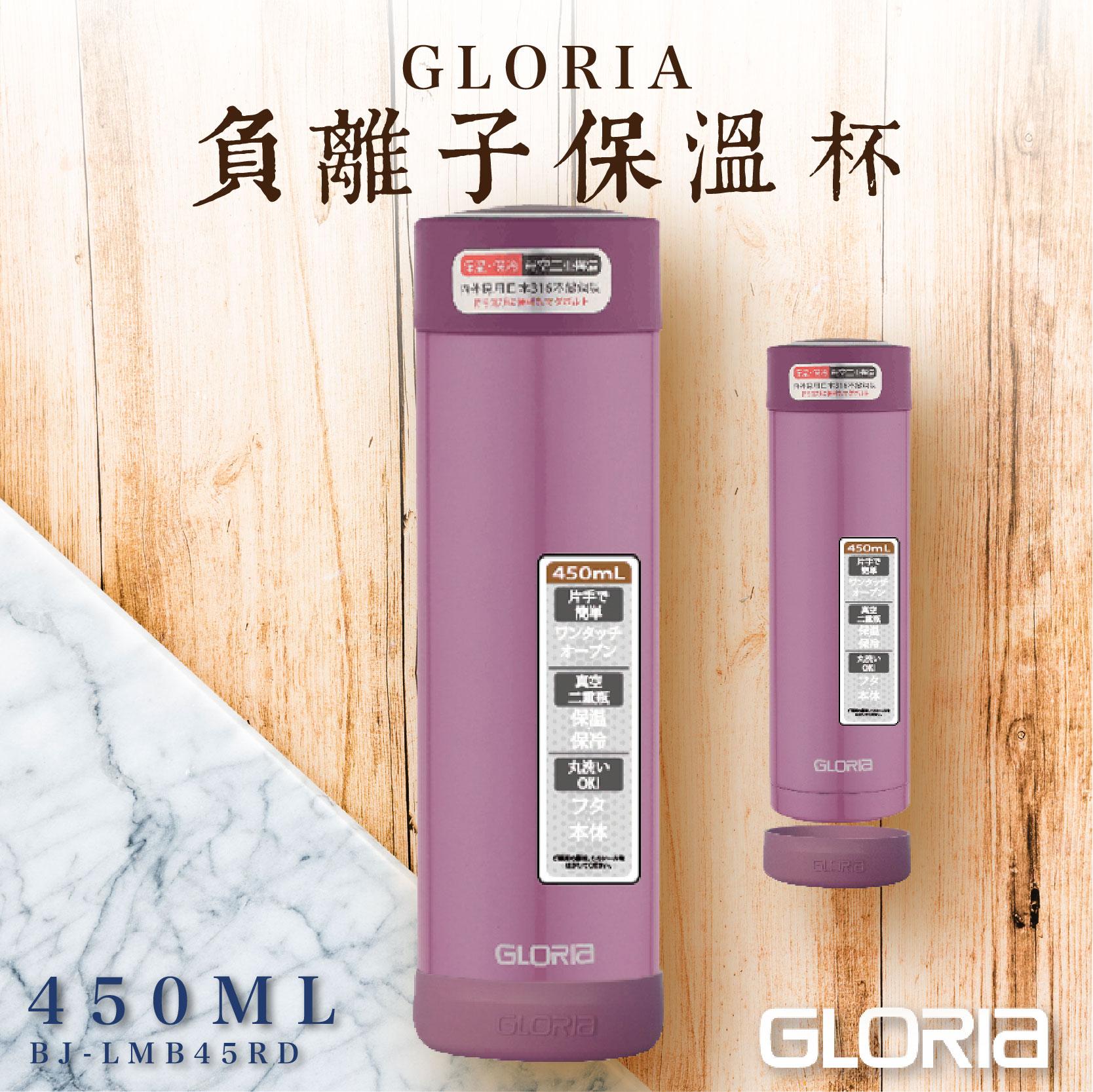 日本品質 內外頂級316不鏽鋼 負離子保溫瓶 450ML 海棠紅 BJ-LMB45RD 保溫真空 GLORIA 旋蓋