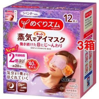 めぐりズム 蒸気でホットアイマスク ラベンダーの香り (12枚入3箱セット)