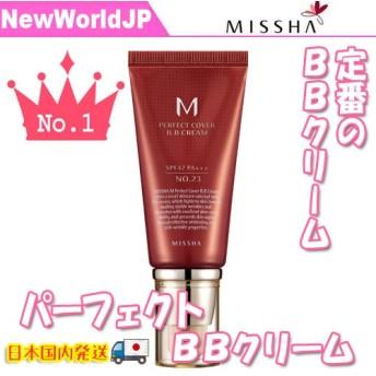 MISSHA ミシャ BBクリームの手番 パーフェクトBBクリーム(SPF42 PA+++) 50ml No.21 No.23 選べる2色 ベースメイク 正規品 国内発送