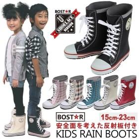 長靴 靴紐シューズ風 キッズ レインブーツ(BOSTAR)子供用 15cm~22cm [スニーカー風 こども 幼児 小学生 通園 通学 女の子 男の子 反射板 天然ゴム ボスター 安全 リフレクター