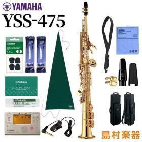 YAMAHA ヤマハ YSS-475 ソプラノサックス 初心者セット チューナー・お手入れセット付属 YSS475〔オンラインストア限定在庫限り特価〕