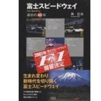 富士スピードウェイ 最初の40年/林信次