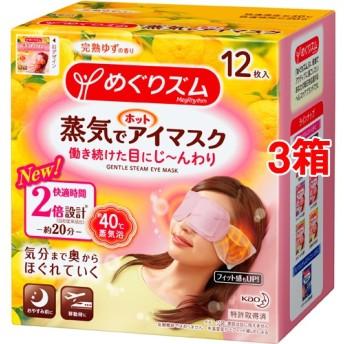 めぐりズム 蒸気でホットアイマスク 完熟ゆずの香り (12枚入3箱セット)