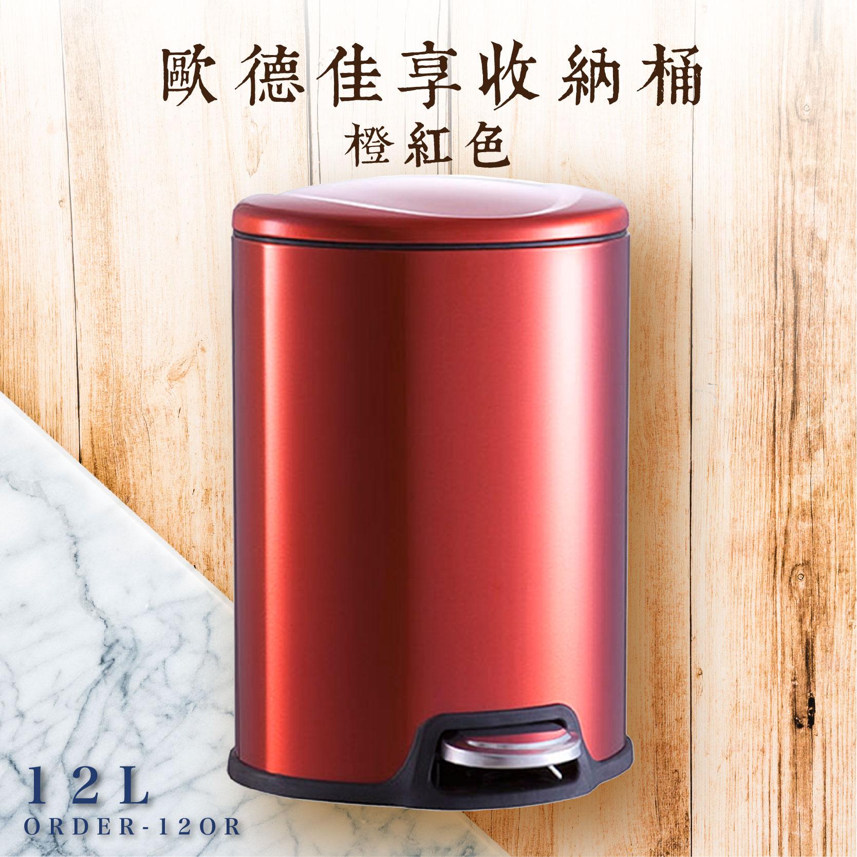 優百納佳享收納桶 12L 橙紅色 ORDER-12OR 腳踏式垃圾桶 垃圾桶 時尚品味 生活質感