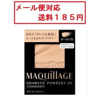 資生堂 マキアージュ ドラマティックパウダリーUV オークル10 9.3g メール便対応 送料185円