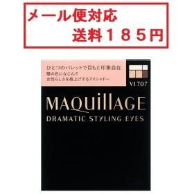 資生堂 マキアージュ ドラマティックスタイリングアイズ VI707 メール便対応 送料185円