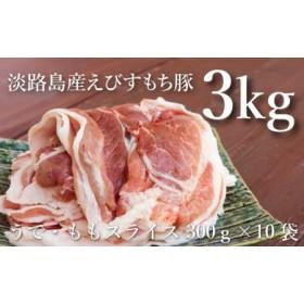 BY20◇淡路島産えびすもち豚(3kg)
