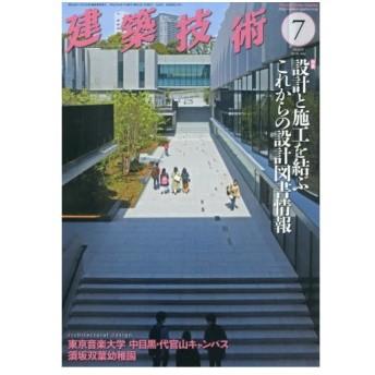 新品本/建築技術