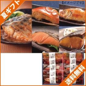 お中元 ギフト 送料無料 氷温熟成 煮魚 焼き魚ギフトセット 華―HANA― 少量 個包装/ のし可