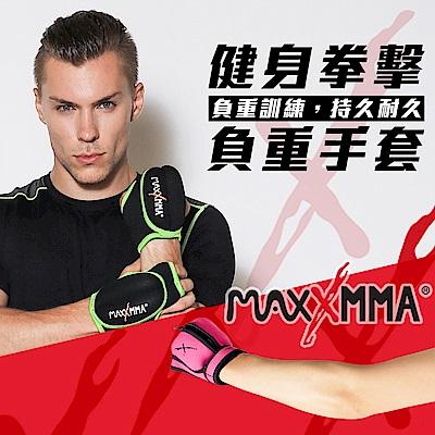 MaxxMMA 負重手套(1kg) 散打/搏擊/MMA/格鬥/拳擊/重量訓練